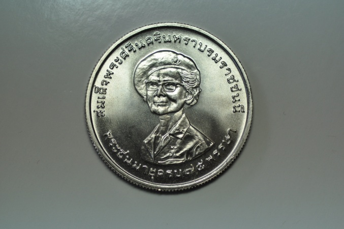 World Coins - Thailand; Silver 150 Baht BE2518-1975 AD  75th Birthday of King's Mother