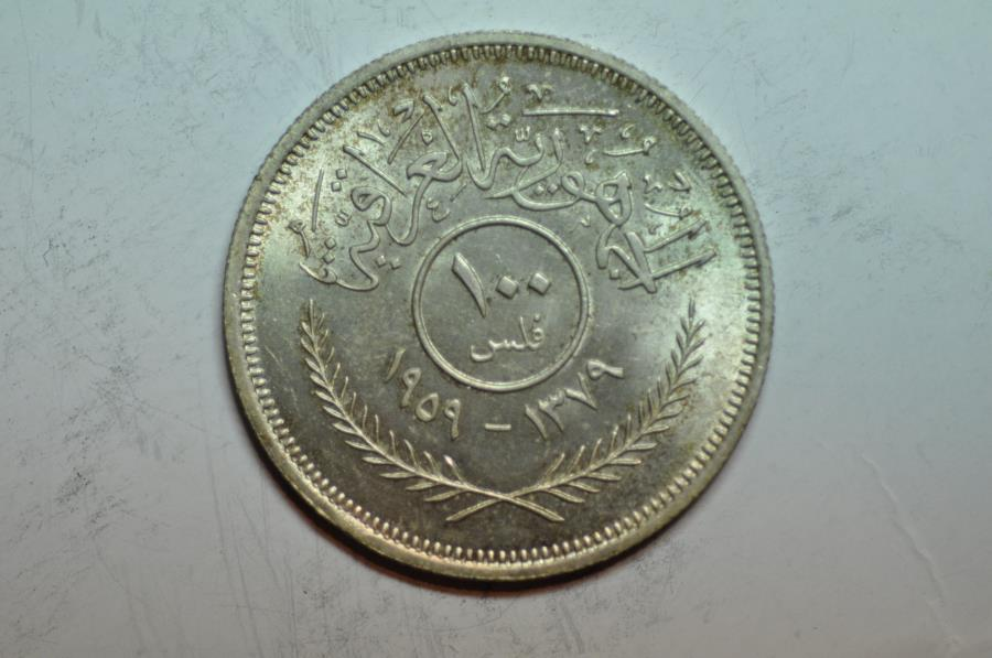 World Coins - Iraq; Silver 100 Fils  AH1379 - 1959  BU