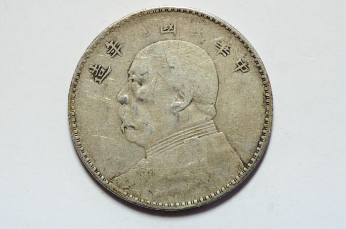 """World Coins - China , Republic   - """"Fat Man"""" Dollar 1920 (Yr.9)  VF"""