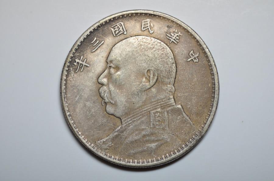 """World Coins - China; Silver Dollar """"Fat Man""""  Year 3 - 1914  VF+"""