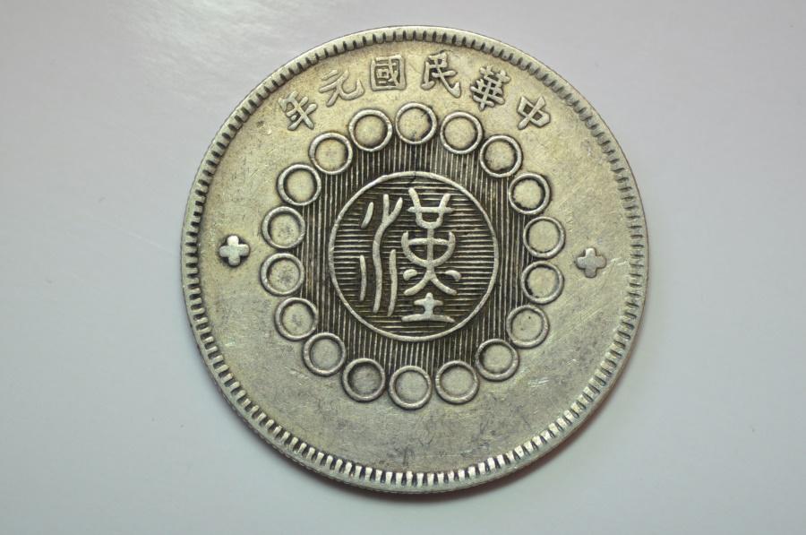World Coins - China, Szechuan; Silver Dollar 1912  VF