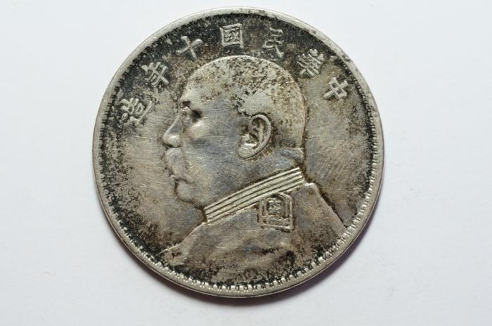 "World Coins - China , Republic   - ""Fat Man"" Dollar 1921 (Yr.10)  VF/XF"