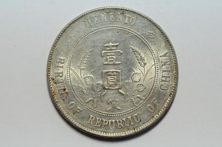 World Coins - China , Republic   -