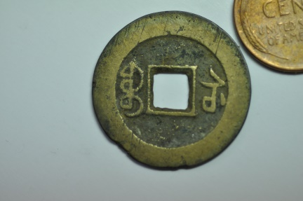 World Coins - China, Guizhou Province; Qing Dynasty - Cash no date 1796-1820