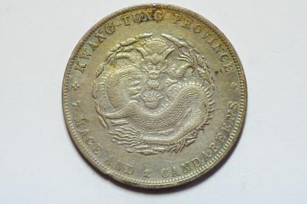 Ancient Coins - China, Kwangtung Silver 7 Mace 2 Candareens (Dollar) XF