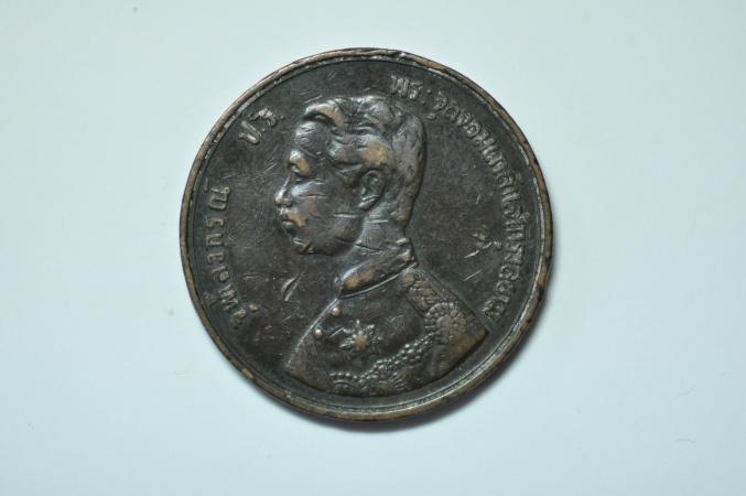 World Coins - Thailand; 2 Att RS109 - 1890 AD  VF