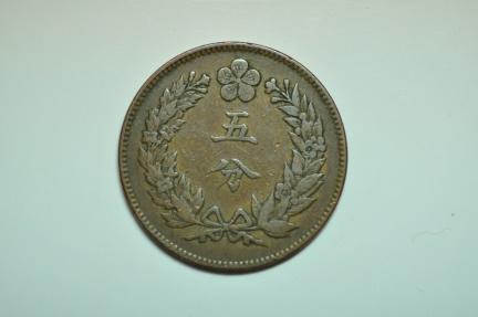 World Coins - Korea; 5 Fun ( 505) - 1896 AD  VF