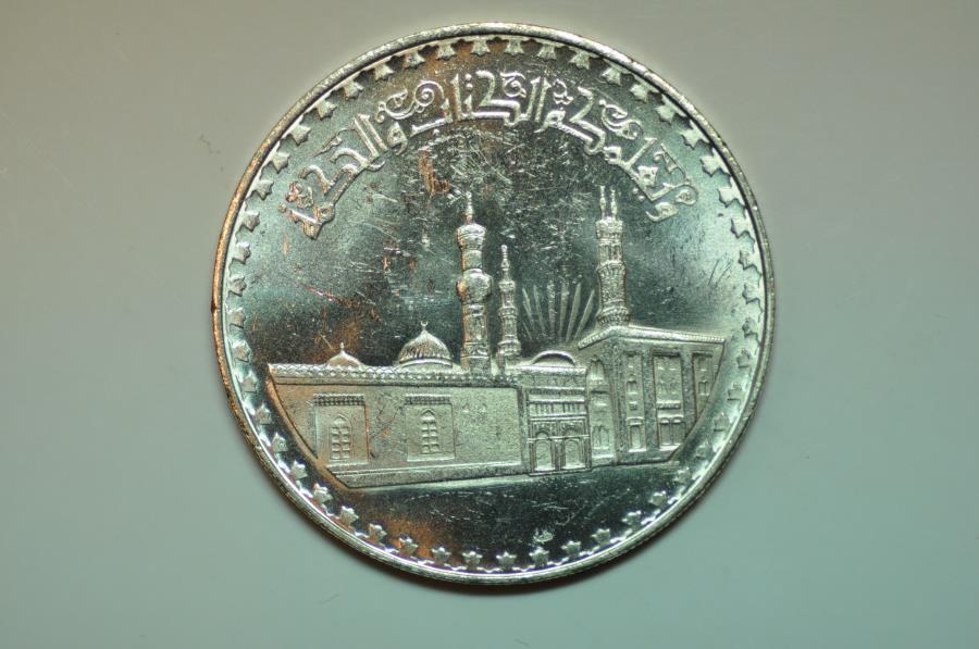 World Coins - Egypt; Silver Pound AH1359-61 - 1970-72  Alazhar Mosque 1,000 Anniversary  UNC