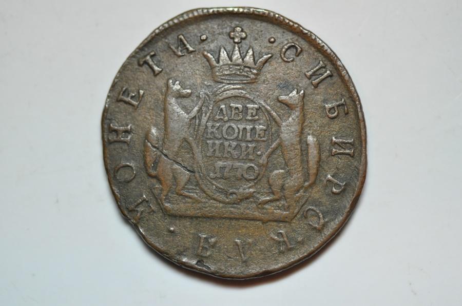 World Coins - Russia, Siberia; 2 Kopek 1770 KM  VF