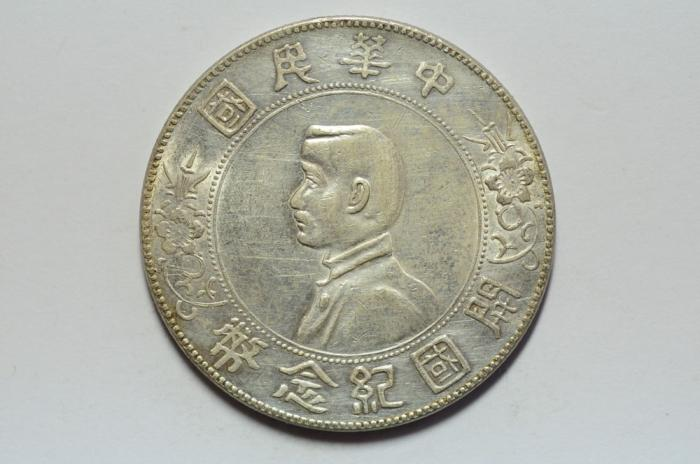 "World Coins - China , Republic   - ""Memento"" Dollar no date (1928)  XF"