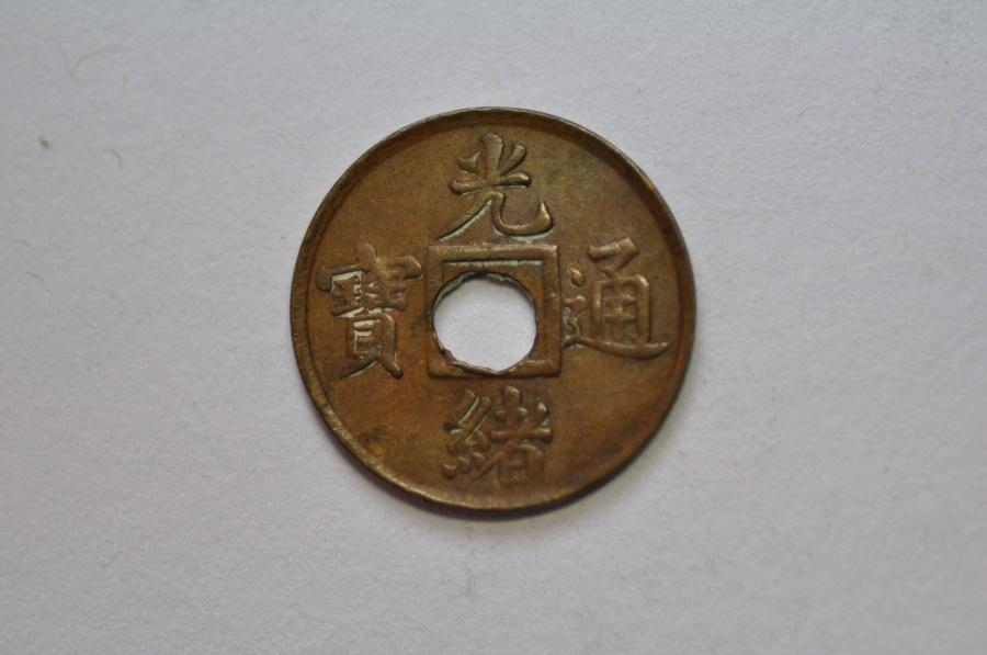 World Coins - China, Kwangtung; Cash no date (1906 - 1908)  VF