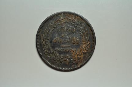 World Coins - Thailand; 2 Att  CS1238 - 1876 AD  VF