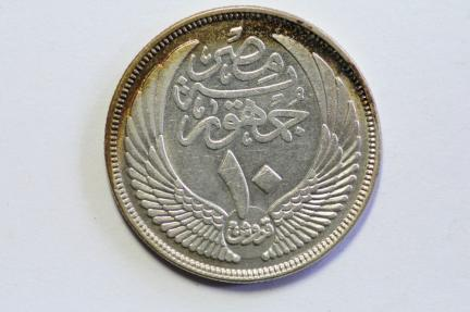 World Coins - Egypt  First Republic  Silver 10 Piastres AH1374 - 1955 AD   XF