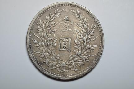 World Coins - China; Silver Dollar