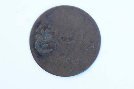 World Coins - Malay Peninsula Malacca Keping 1831 F+