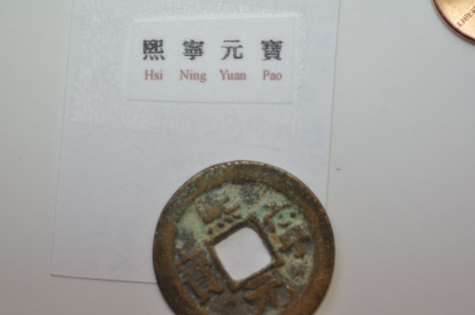 World Coins - China, Northern Song Dynasty; Cash no date