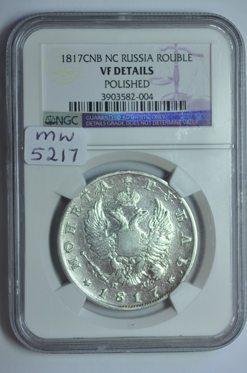 World Coins - Russia; Silver Rouble 1817 CNB NC  NGC VF details