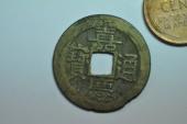 China, Guizhou Province; Qing Dynasty - Cash no date 1796-1820