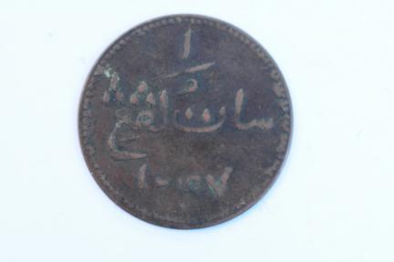 World Coins - Malay Peninsula Malacca Keping 1831 VF