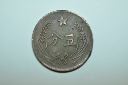 World Coins - Chinese Soviet Republic; 5 Cents no date (circa 1932)  VF+