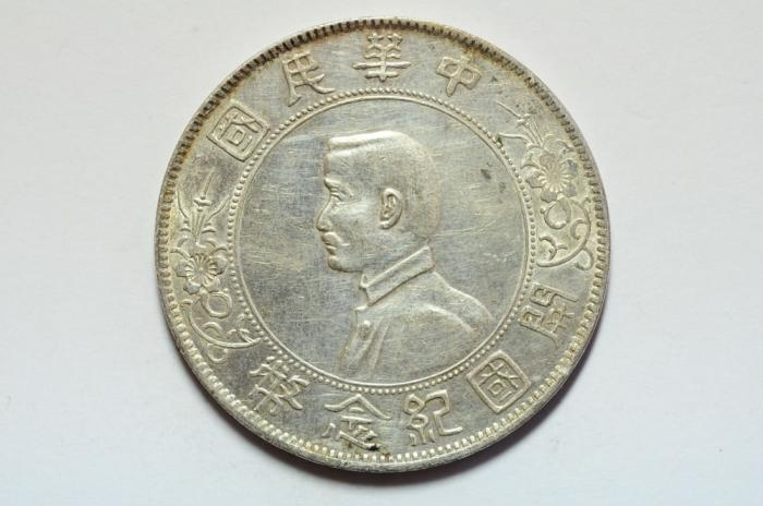"Ancient Coins - China , Republic   - ""Memento"" Dollar no date (1928)  XF"