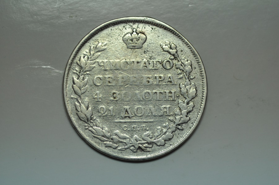 World Coins - Russia; Silver Rouble 1811 CPB  Napoleonic Period   VG