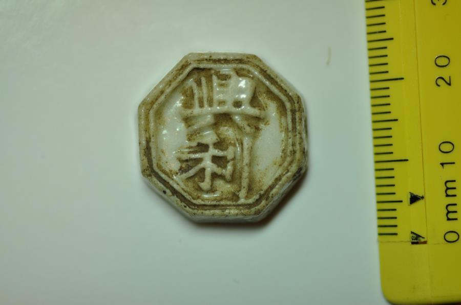 World Coins - Thailand; Porcelain Chinese Gambling Token no date - 1800's