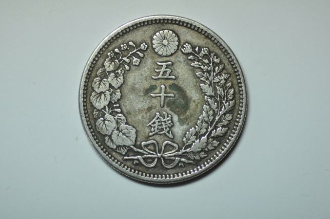 World Coins - Japan; Silver 50 Sen 1904  VF+