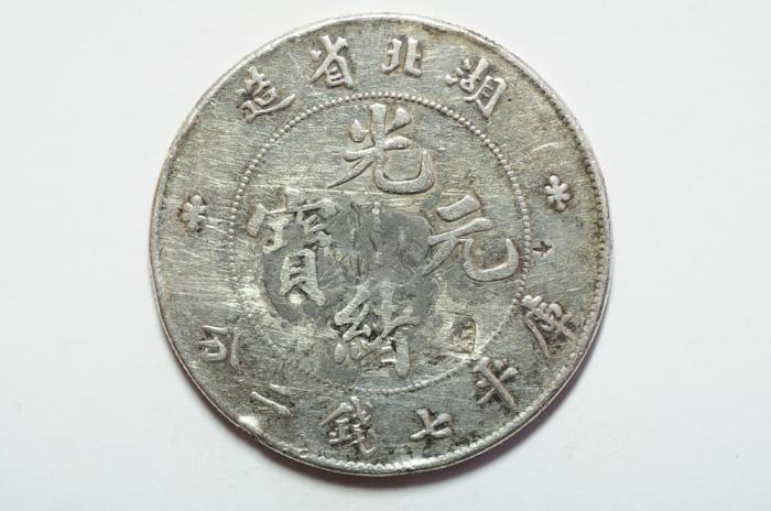 World Coins - China, Hupeh Province 7 Mace 2 Candareens (Dollar)  1895