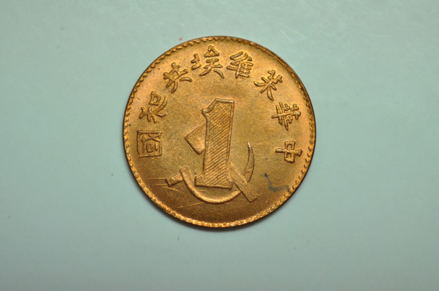World Coins - China, Soviet Republic; Cent  no date-1960 Restrike Ruler: Mao Tse-Tung   Red Unc.