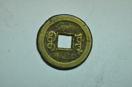 World Coins - China Qing Dynasty; Cash no date 1851 - 53 Emperor Wen Zong
