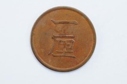 World Coins - Japan Rin  Meiji 16 - 1883  XF