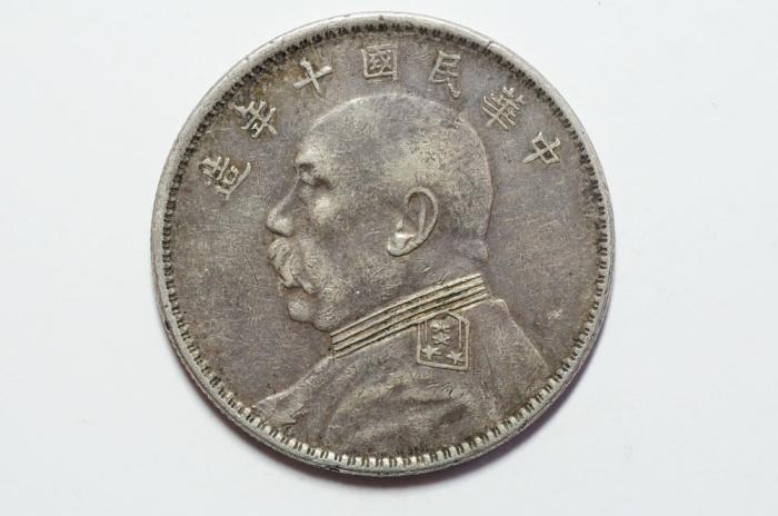 "Ancient Coins - China , Republic   - ""Fat Man"" Dollar 1921 (Yr.10)  Rare Variety with T  - VF"
