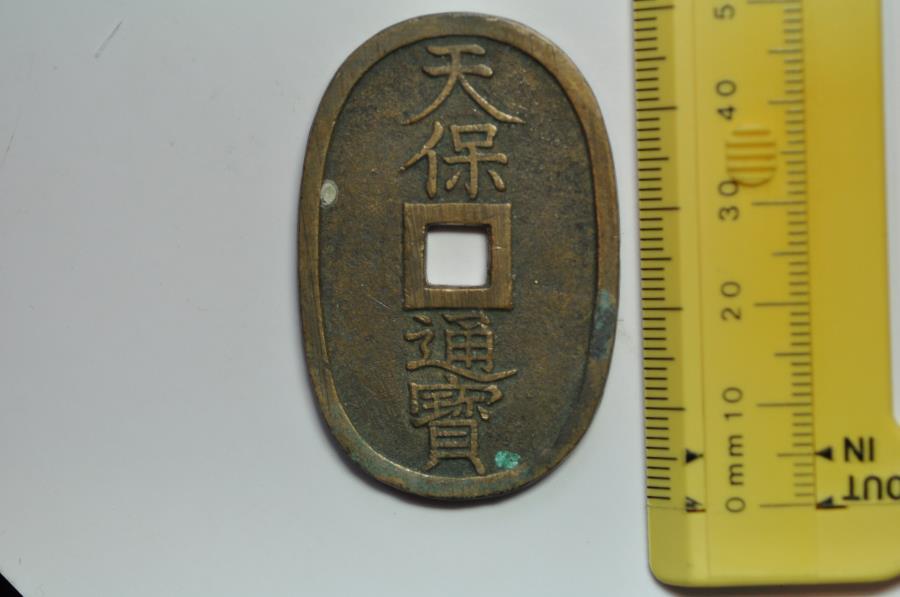 Japan 100 Mon Tempo Tsuho 1835-1870