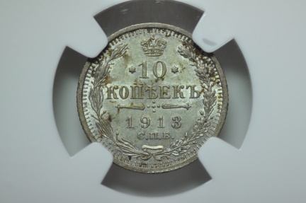 World Coins - Russia; Silver 10 Kopek 1913 CNB BC  NGC MS65