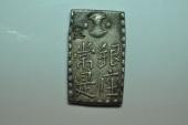 World Coins - Japan; Silver Ko-Nanryo 2 Shu-Gin  no date (1772-1824)  Toned VF