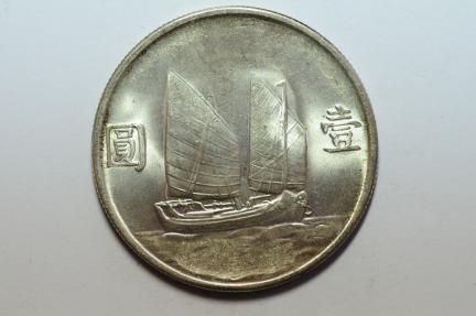 Ancient Coins - China , Republic   -