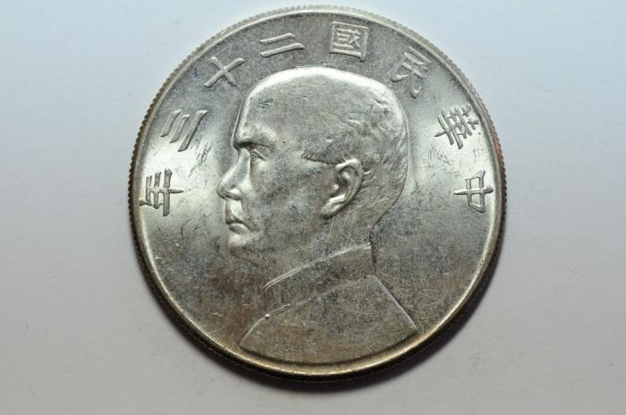 "Ancient Coins - China , Republic   - ""Junk"" Dollar 1934 (Yr.23)  UNC"