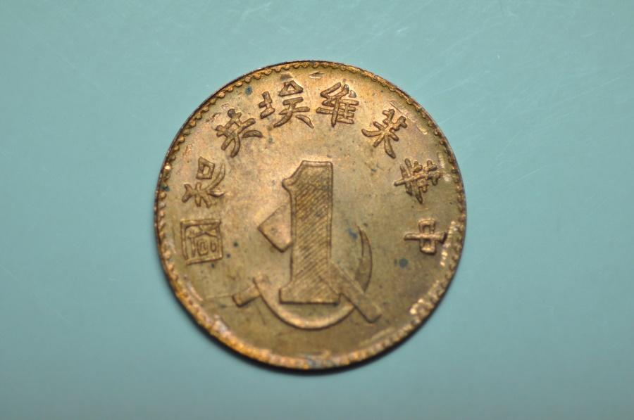 World Coins - Chinese Soviet Republic  - Kiangsi;   Cent  no date (circa 1960 Restrike)  BU