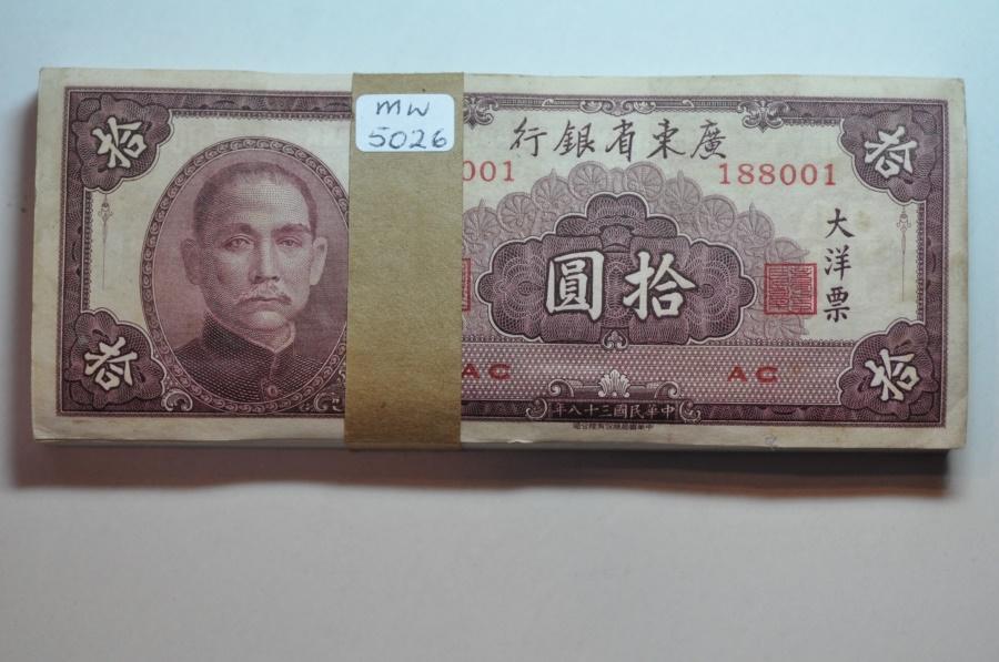 World Coins - China; Kwangtung Provincial Bank - 10 Yuan 1949 - 100 Banknotes - consecutive serial numbers