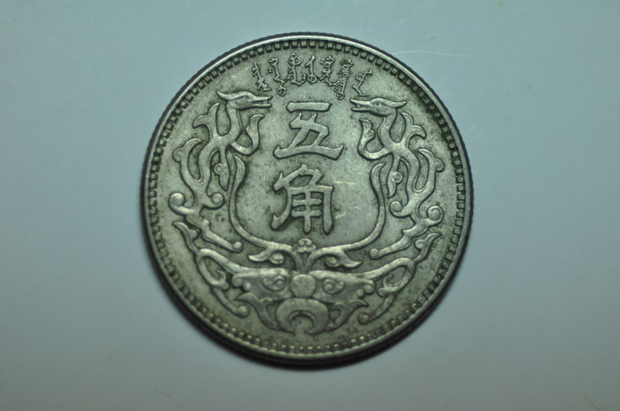 World Coins - China, Meng Chiang; 5 Chiao 27-1938   VF/XF