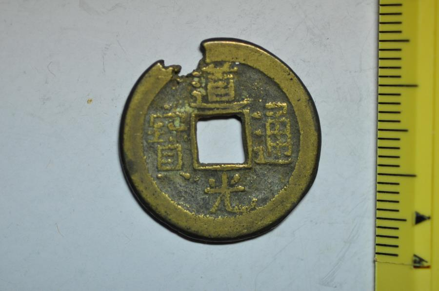 World Coins - China, Qing Dynasty; Cash - no date 1821 - 50    Emperor Xuan Zong
