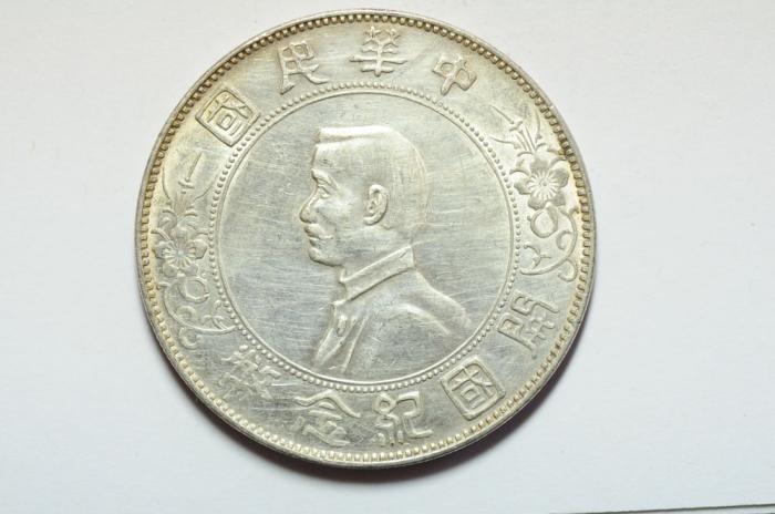 "World Coins - China , Republic   - ""Memento"" Dollar no date (1928)  XF"
