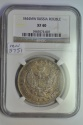World Coins - Russia; Silver Rouble 1844 MW  NGC XF40