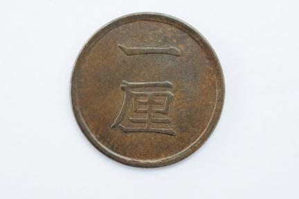 World Coins - Japan Rin  Meiji 17 - 1884  XF