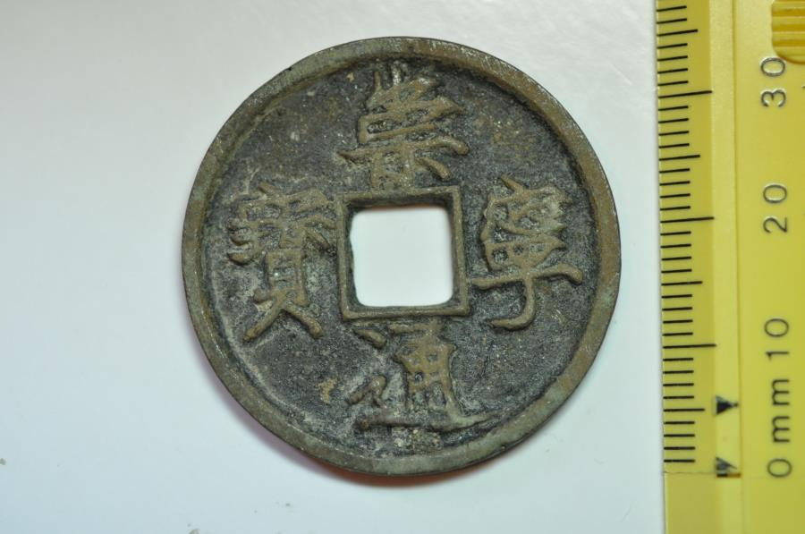 World Coins - China Northern Song Dunasty; 10 Cash no date - 1102 - 1106  BETTER TYPE!
