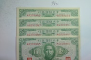 World Coins - China, The Central Reserve Bank of China; Yuan  1943  - 4 banknotes, consecutive serial numbers