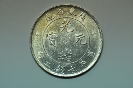 World Coins - China, Kwangtung Province; Silver