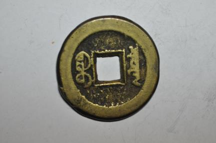 World Coins - China, Qing Dynasty; Cash - no date 1821 - 50    Emperor Xuan Zong
