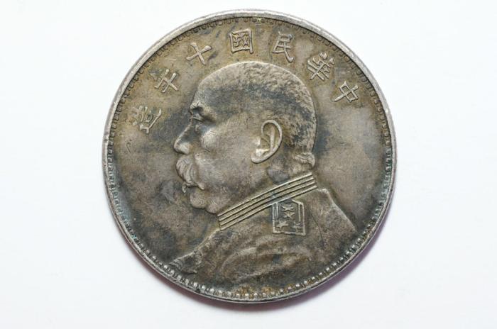 "World Coins - China , Republic   - ""Fat Man"" Dollar 1921 (Yr.10)  toned XF"